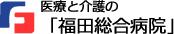 医療と介護の「福田総合病院」